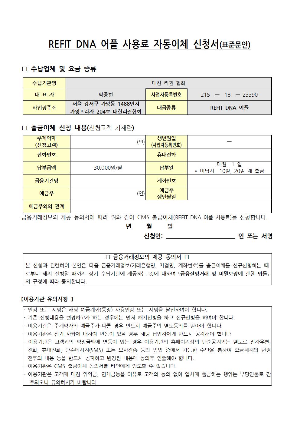 REFITDNA어플CMS출금이체신청서(표준문안)001.png